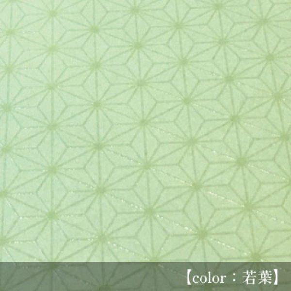 画像1: 印傳のような紙 【麻の葉】若葉 (1)