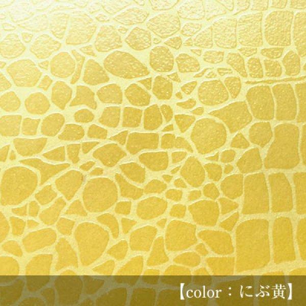 画像1: 革のような紙 【ワニ】にぶ黄 (1)
