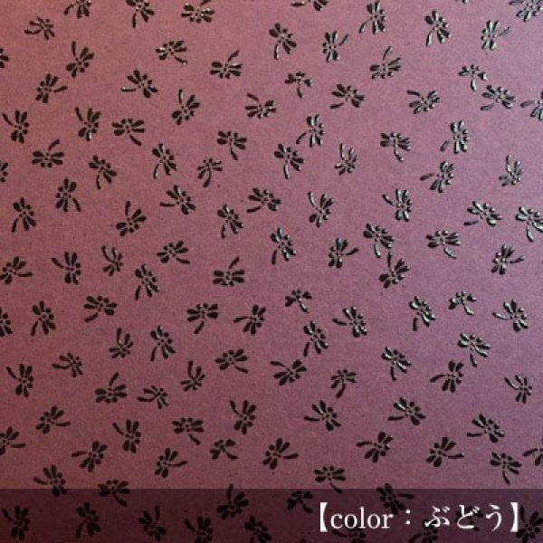 画像1: 印傳のような紙 【勝ち虫】ぶどう (1)