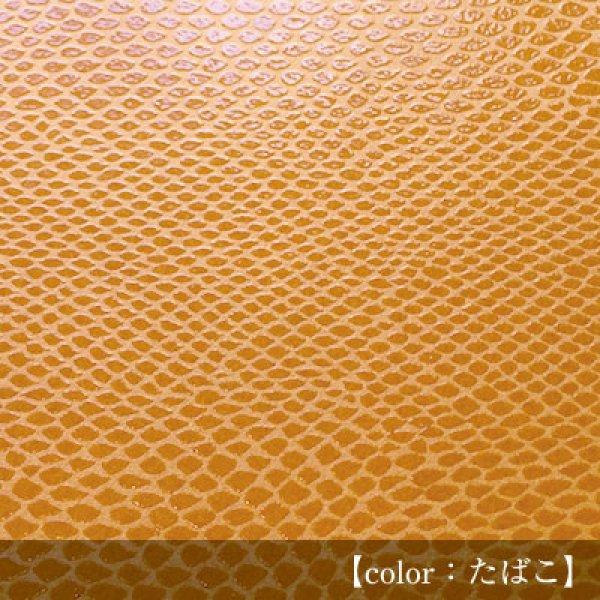 画像1: 革のような紙 【ヘビ】たばこ (1)