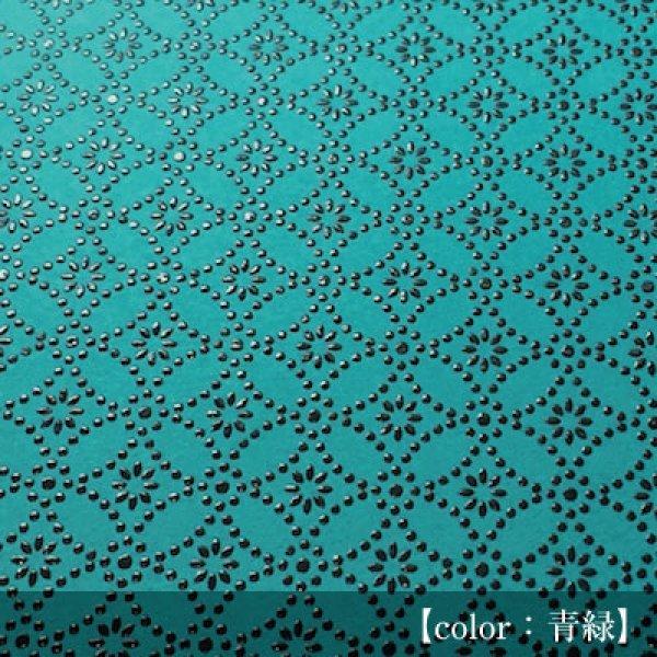 画像1: 印傳のような紙【七宝】青緑 (1)