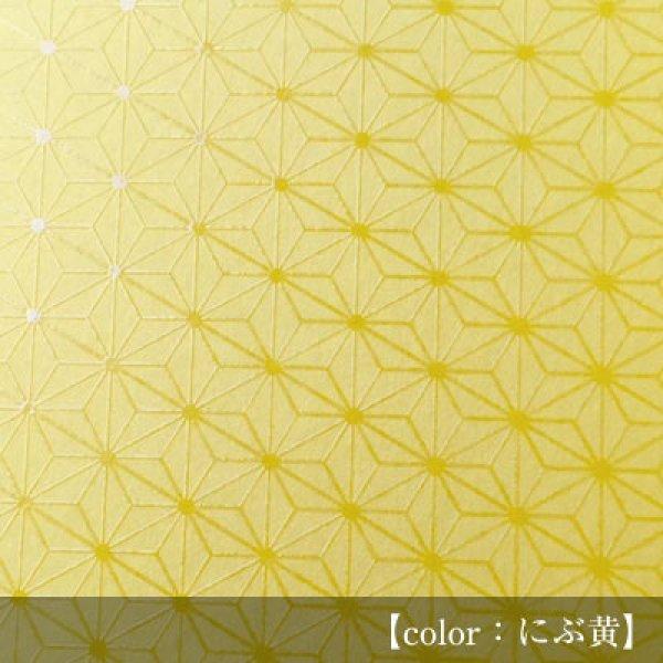 画像1: 印傳のような紙 【麻の葉】にぶ黄 (1)