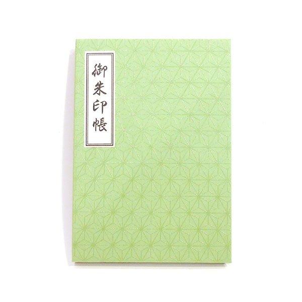 画像1: 印傳のような紙の御朱印帳【麻の葉】若葉 (1)