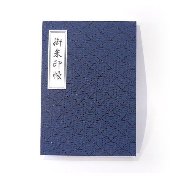画像1: 印傳のような紙の御朱印帳【青海波】紺 (1)