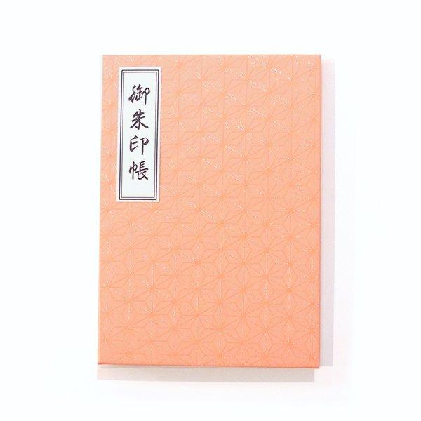 画像1: 印傳のような紙の御朱印帳【麻の葉】さくら (1)