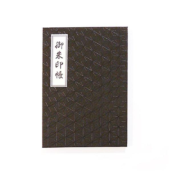 画像1: 印傳のような紙の御朱印帳 【極】漆黒 (1)