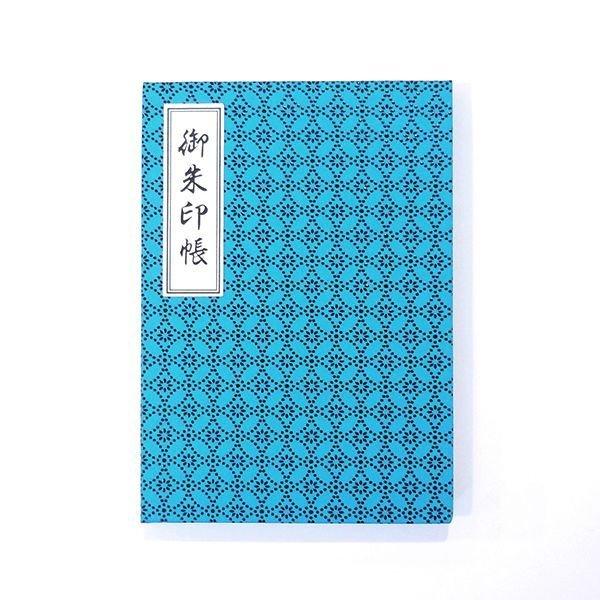 画像1: 印傳のような紙の御朱印帳【七宝】青緑 (1)