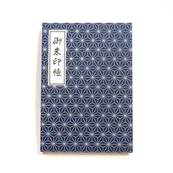 画像1: 印傳のような紙の御朱印帳【麻の葉】紺 (1)