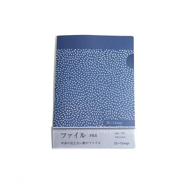 画像1: 紙のファイル 【菊花】紺 (1)