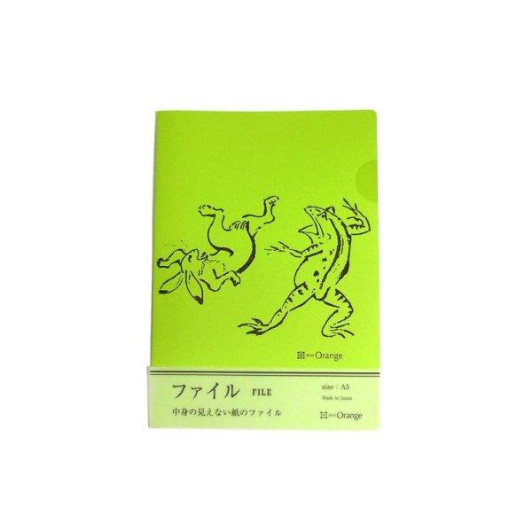 画像1: 紙のファイル【鳥獣戯画】黄緑 (1)