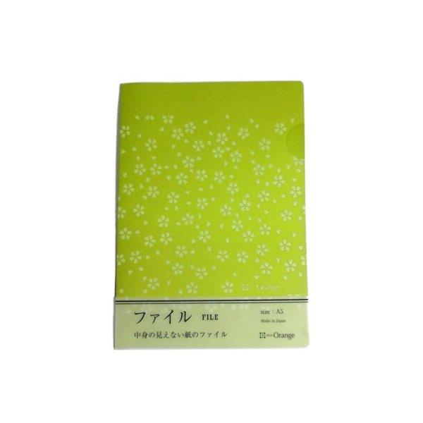 画像1: 紙のファイル 【桜】黄緑 (1)