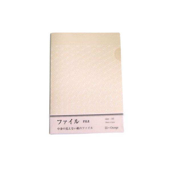 画像1: 紙のファイル 【麻の葉】古染 (1)
