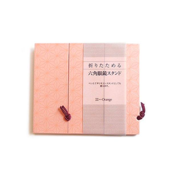 画像1: 折りたためる六角メガネスタンド【麻の葉】さくら (1)