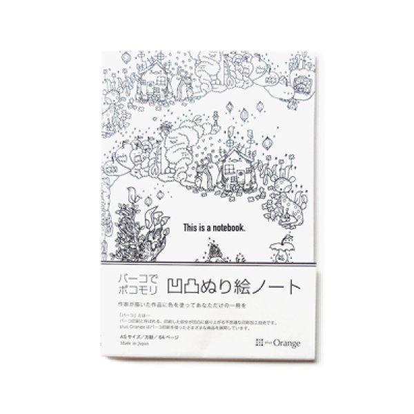 画像1: バーコでポコモリ 凹凸ぬり絵ノート  メルヘンの木 (1)