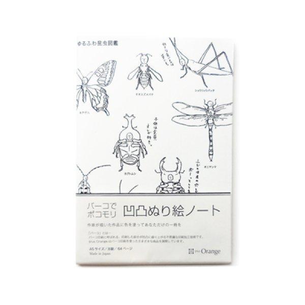 画像1: バーコでポコモリ 凹凸ぬり絵ノート  昆虫図鑑 (1)