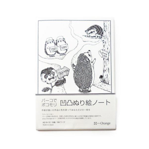 画像1: バーコでポコモリ 凹凸ぬり絵ノート  ハリネズミ大 (1)