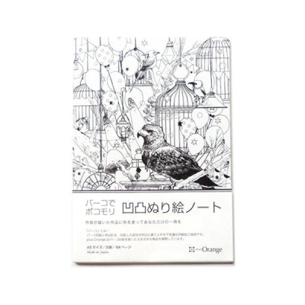 画像1: バーコでポコモリ 凹凸ぬり絵ノート  鳥と風船 (1)