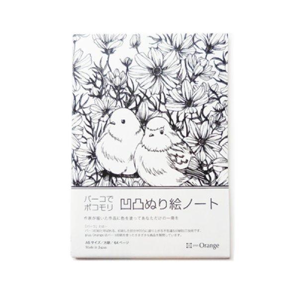 画像1: バーコでポコモリ 凹凸ぬり絵ノート  花と鳥 (1)