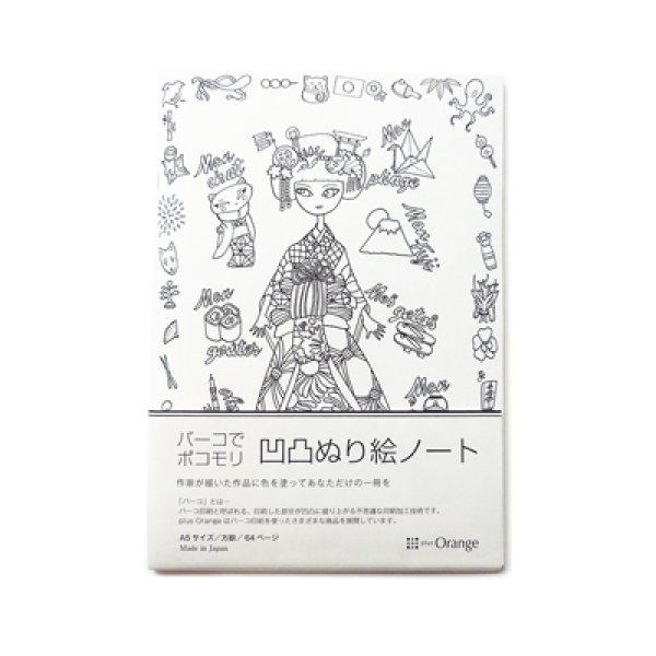 画像1: バーコでポコモリ 凹凸ぬり絵ノート  日仏少女 (1)