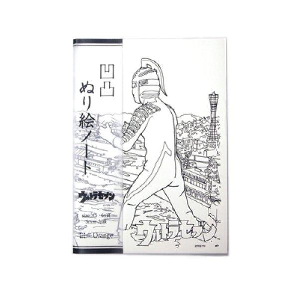 画像1: ウルトラセブン 凹凸ぬり絵ノート  [ vs キングジョー ] (1)