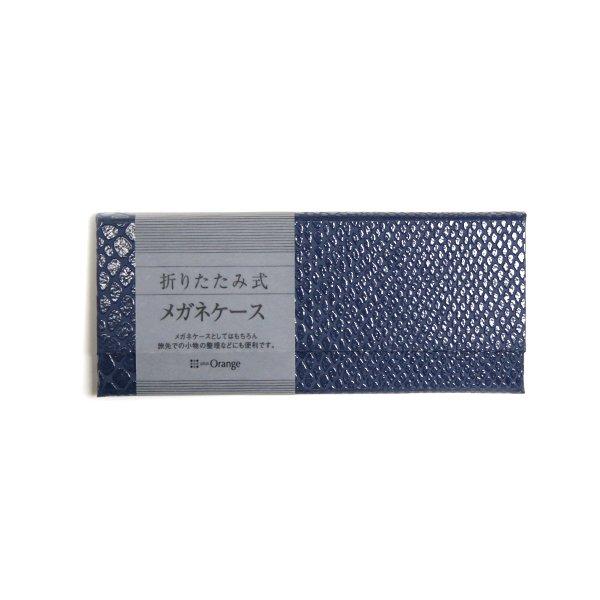 画像1: 折りたたみ式メガネケース【ヘビ】紺 (1)