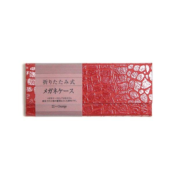 画像1: 折りたたみ式メガネケース【ワニ】赤 (1)