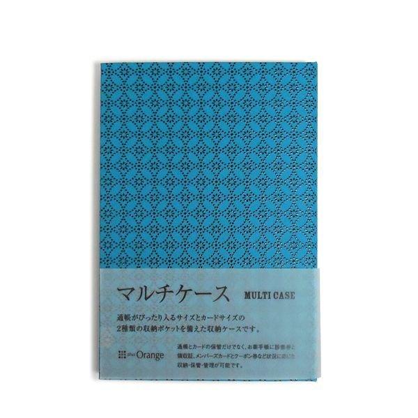 画像1: 通帳・カードケース【七宝】青緑 (1)