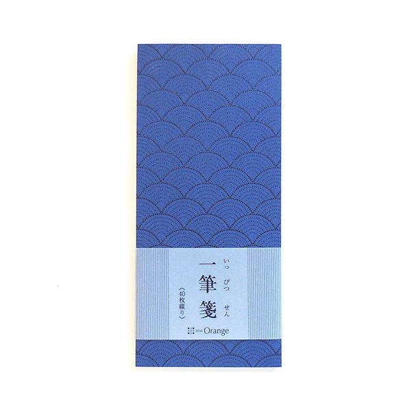 画像1: 一筆箋【青海波】紺 (1)