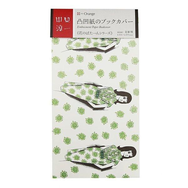画像1: 中原淳一 凸凹紙のブックカバー  《花のぱたーんシリーズ》緑 (1)