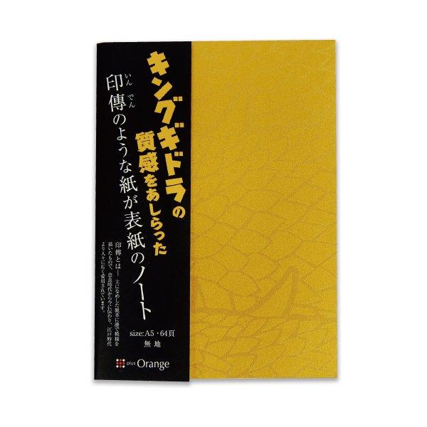 画像1: キングギドラの質感をあしらった 印傳のような紙が表紙のノート  (1)