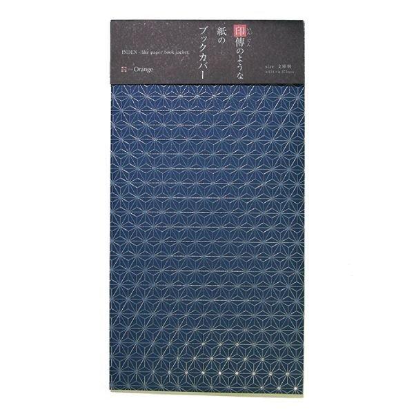 画像1: 印傳のような紙のブックカバー 【麻の葉】紺(文庫判サイズ) (1)