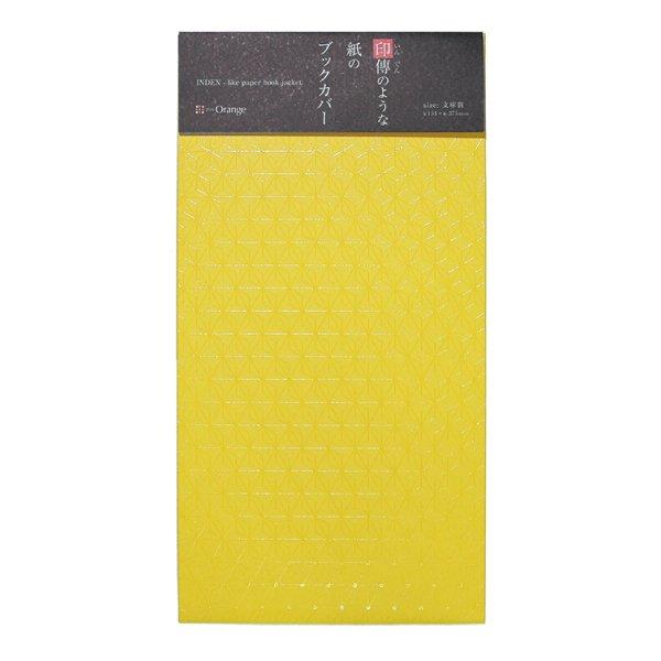 画像1: 印傳のような紙のブックカバー 【麻の葉】にぶ黄(文庫判サイズ) (1)