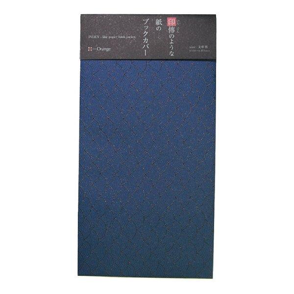 画像1: 印傳のような紙のブックカバー【青海波】紺(文庫判サイズ) (1)