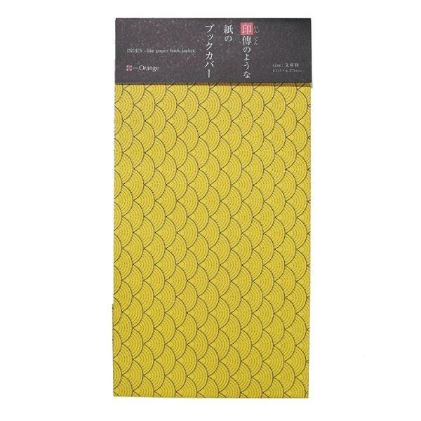 画像1: 印傳のような紙のブックカバー【青海波】にぶ黄(文庫判サイズ) (1)