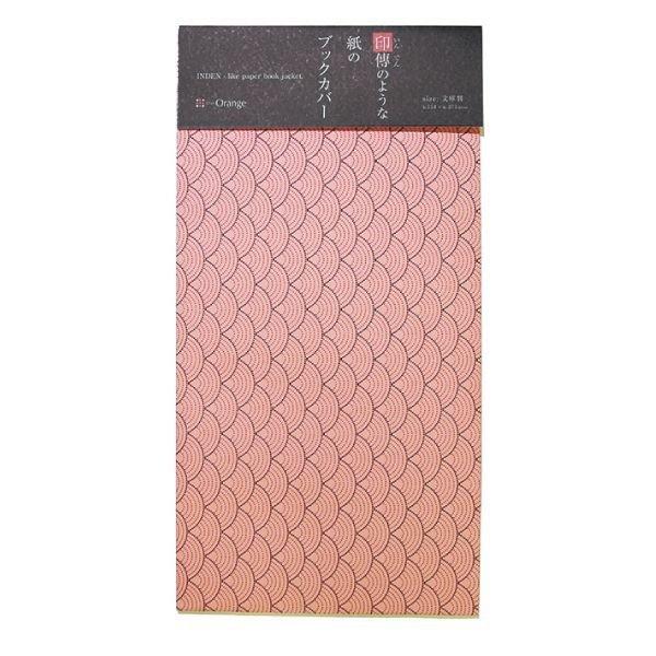 画像1: 印傳のような紙のブックカバー【青海波】さくら(文庫判サイズ) (1)