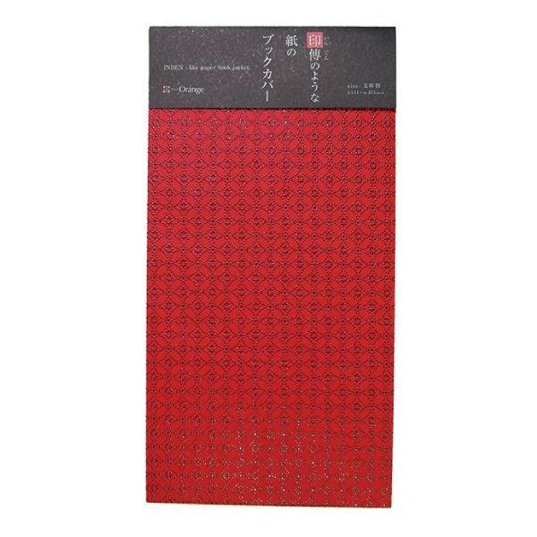 画像1: 印傳のような紙のブックカバー【七宝】赤(文庫判サイズ) (1)