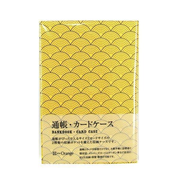 画像1: 通帳・カードケース【青海波】にぶ黄 (1)