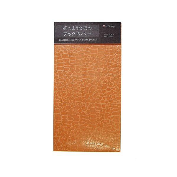 画像1: 革のような紙のブックカバー【ワニ】たばこ(文庫判サイズ) (1)
