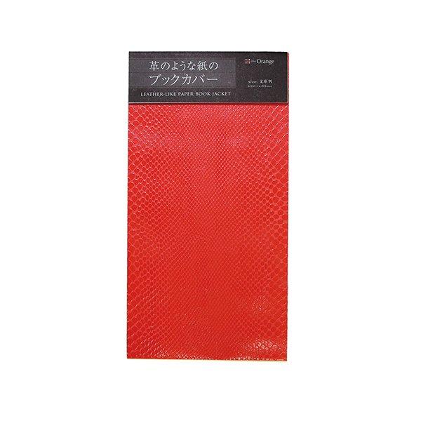 画像1: 革のような紙のブックカバー【ヘビ】赤(文庫判サイズ) (1)