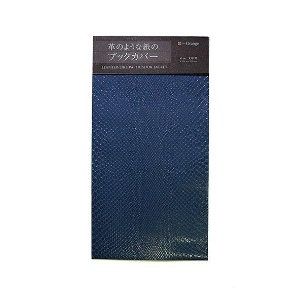 画像1: 革のような紙のブックカバー【ヘビ】紺(文庫判サイズ) (1)