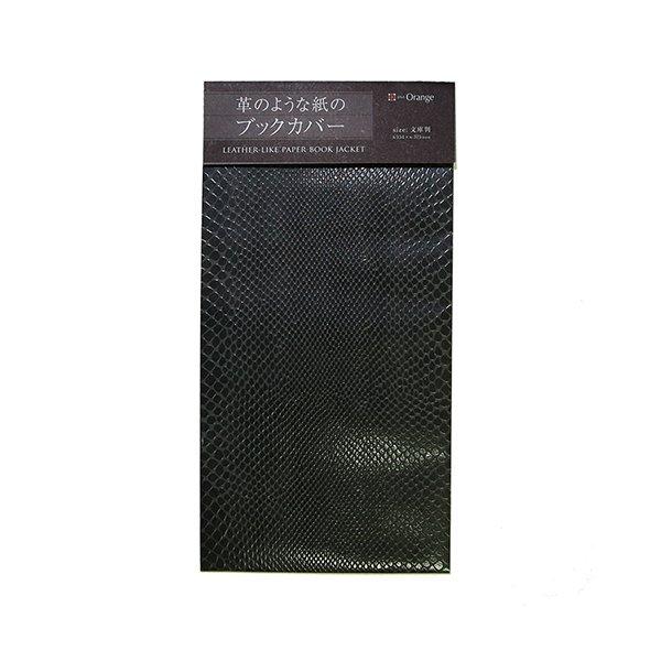 画像1: 革のような紙のブックカバー【ヘビ】黒(文庫判サイズ) (1)