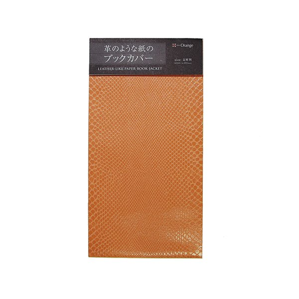 画像1: 革のような紙のブックカバー【ヘビ】たばこ(文庫判サイズ) (1)