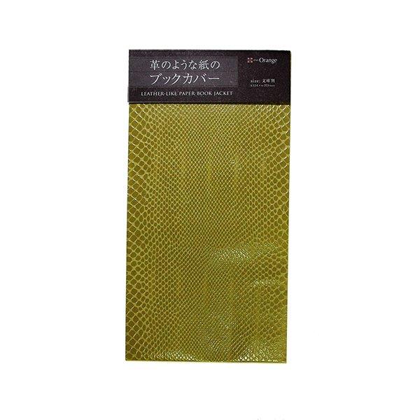 画像1: 革のような紙のブックカバー【ヘビ】オリーブ(文庫判サイズ) (1)