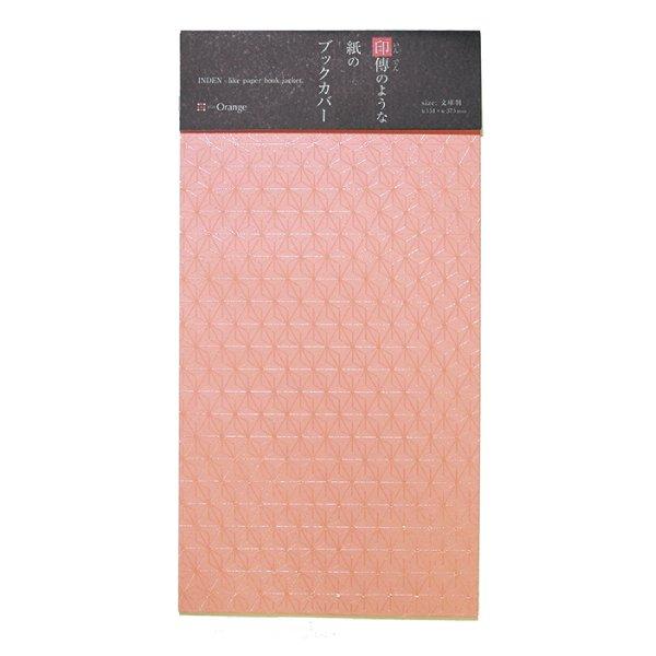 画像1: 印傳のような紙のブックカバー 【麻の葉】さくら(文庫判サイズ) (1)