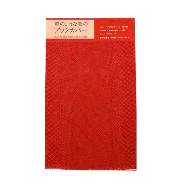 画像1: 革のような紙のブックカバー 【ヘビ】 赤 (新書判サイズ) (1)