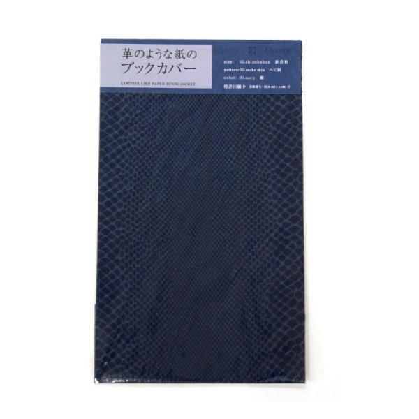 画像1: 革のような紙のブックカバー 【ヘビ】 紺 (新書判サイズ) (1)