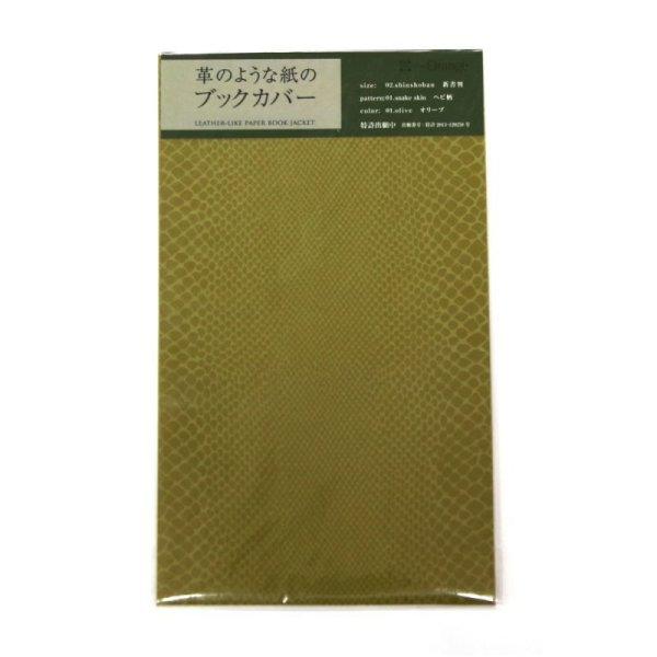 画像1: 革のような紙のブックカバー 【ヘビ】 オリーブ (新書判サイズ) (1)