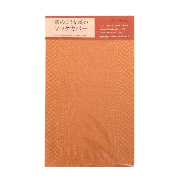 画像1: 革のような紙のブックカバー 【ヘビ】 たばこ (新書判サイズ) (1)