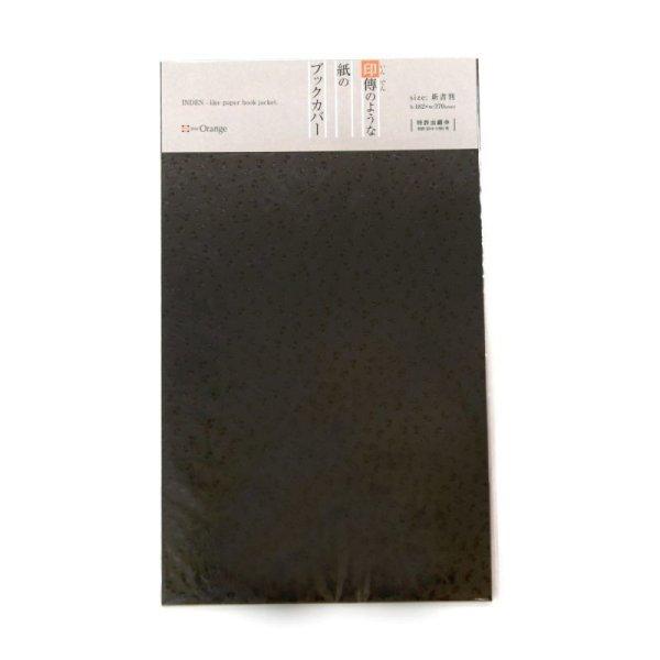 画像1: 印傳のような紙のブックカバー 【勝ち虫】 黒 (新書判サイズ) (1)