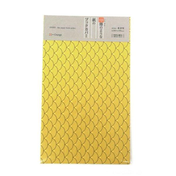 画像1: 印傳のような紙のブックカバー 【青海波】 にぶ黄 (新書判サイズ) (1)
